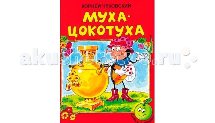 ДетИздат Сказка Муха-цокотуха Чуковский К.И.