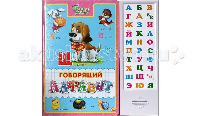 Проф-Пресс Умные книги Говорящий алфавит