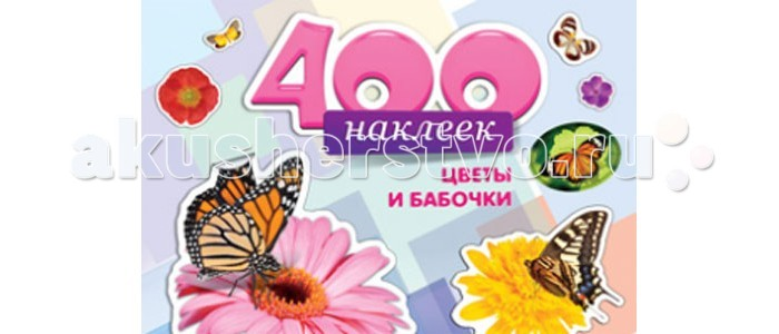 Проф-Пресс Альбомы с наклейками 400 наклеек. Цветы и бабочки