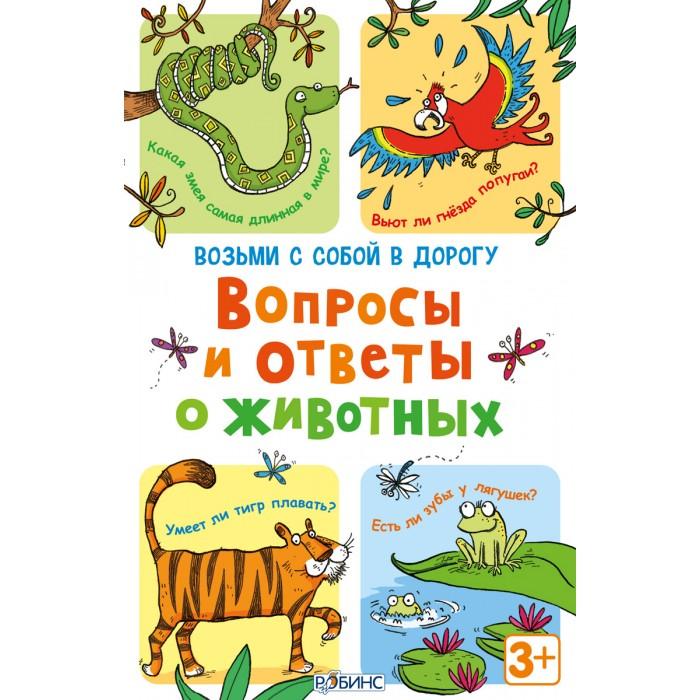 Робинс Асборн-карточки. Вопросы и ответы о животных