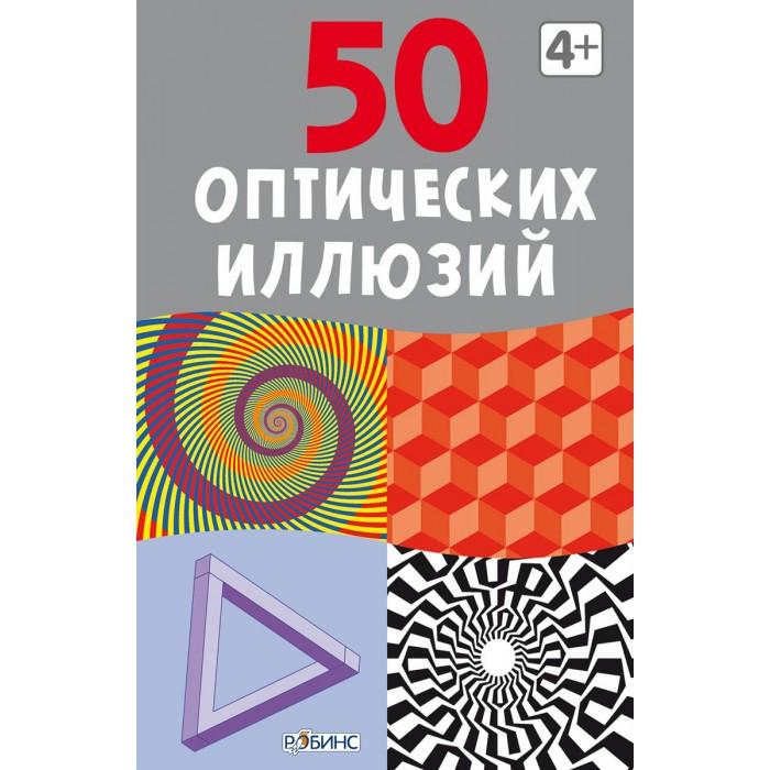 Робинс Асборн-карточки. 50 оптических иллюзийАсборн-карточки. 50 оптических иллюзийВнутри этой коробки ты найдешь 50 двусторонних картчек с удивительными оптическими иллюзиями и описаниями, как они работают. Погрузись в поразительный мир оптических иллюзий и научись их разоблачать.   В наборе ты найдешь специальную карточку-разоблачитель со специальным отверстием и линейками, которые помогут вам понять в чем состоит иллюзия.<br>