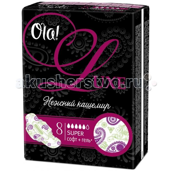 Ola! ULTRA LUXE SUPER прокладки ультратонкие Нежный кашемир 8 шт.