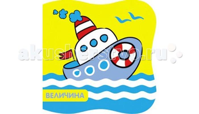 Мозаика-Синтез Книжка для купания Купашки КорабликКнижка для купания Купашки КорабликМозаика-Синтез Книжка для купания Купашки Кораблик. С книжкой Кораблик серии Купашки так приятно играть в воде! С ней купание станет не только полезной, но и веселой процедурой. Книжка не боится воды, она очень мягкая и приятная на ощупь, а еще издает забавный писк.   Крупные, яркие картинки познакомят и помогут закрепить представления вашего малыша о величине.<br>