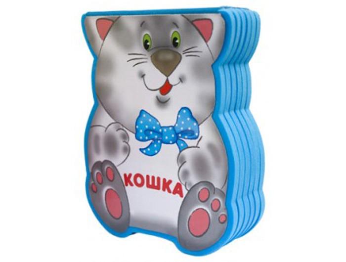 Мозаика-Синтез Книжка Забавные зверушки Кошка EVA