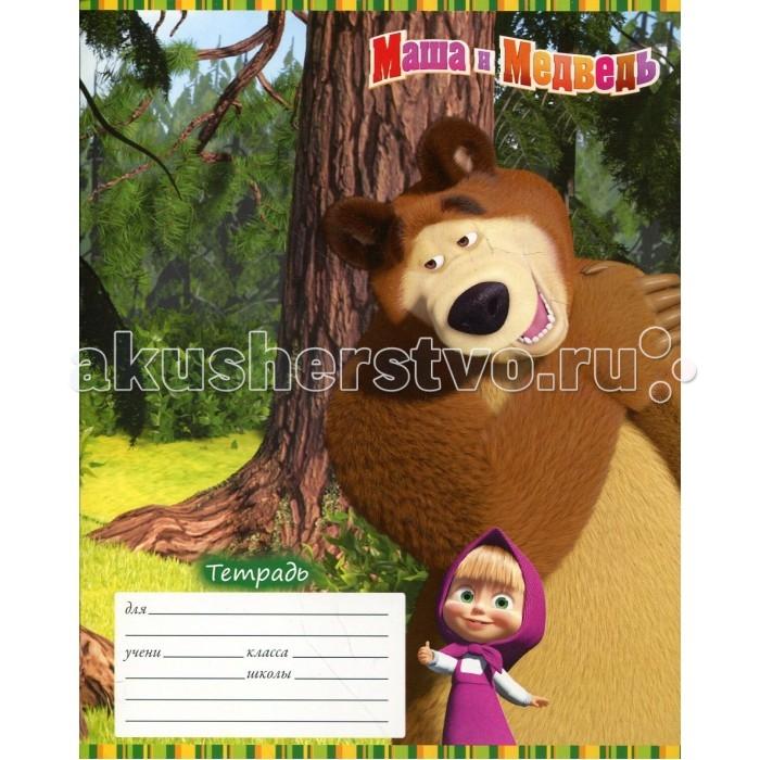 Маша и Медведь Тетрадь школьная 18 листов клетка