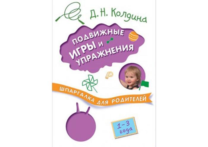 Мозаика-Синтез Шпаргалки для родителей Подвижные игры и упражнения с детьми 1-3 лет