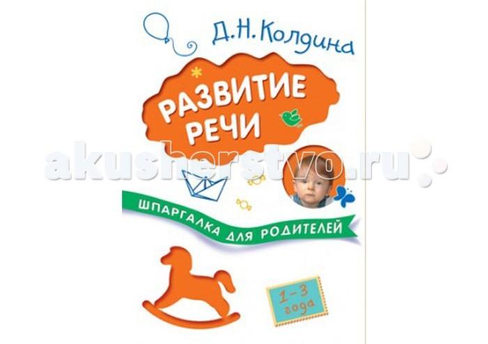 Мозаика-Синтез Шпаргалки для родителей Развитие речи с детьми 1-3 лет