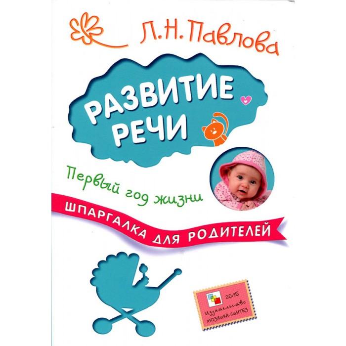 Мозаика-Синтез Шпаргалки для родителей. Развитие речи Первый год жизни