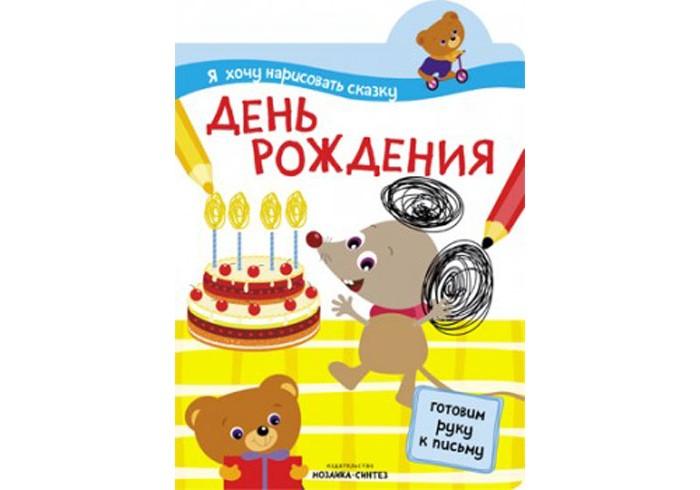 Мозаика-Синтез Я хочу нарисовать сказку День рожденияЯ хочу нарисовать сказку День рожденияМозаика-Синтез Я хочу нарисовать сказку День рождения. Как подготовить руку к письму? В этом поможет интерактивная книжка День рождения серии Я хочу нарисовать сказку.   Выполняя увлекательные задания, Ваш малыш поможет очаровательным героям поздравить с днем рождения мышку. Рисуя длинные и короткие штрихи, круги и зигзаги, дорисовывая картинку, начатую художником, он станет активным участником сказки.   Чтобы ребенок не запутался, на каждой странице его ждет подсказка. Занятия по книгам серии Я хочу нарисовать сказку способствуют развитию мелкой моторики, фантазии и воображения, тренировке памяти.<br>