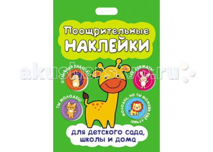 Мозаика-Синтез Поощрительные наклейки для детского сада, школы и дома