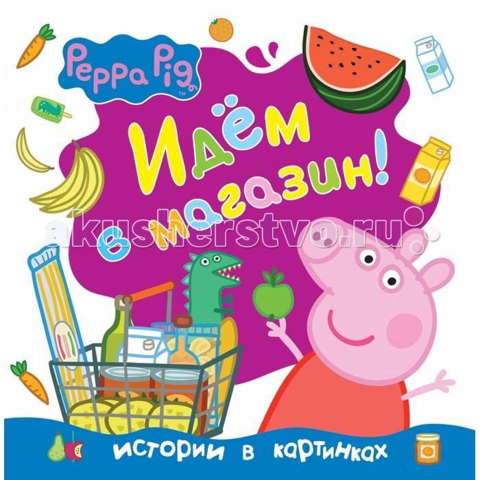 Peppa Pig Книжка Свинка Пеппа Идём в магазин!Книжка Свинка Пеппа Идём в магазин!Peppa Pig Свинка Пеппа Идём в магазин!(Истории в картинках). Где можно купить и овощи, и фрукты, и многие другие нужные вещи? Конечно, в магазине! Туда-то мы и отправимся вместе со Свинкой Пеппой и её семьёй.   Только есть одно условие: следи за списком покупок!   Удивительная история про свинку Пеппу и ее друзей в красочной книге с твердой обложкой.<br>