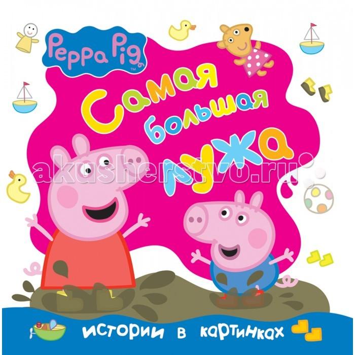 Peppa Pig ������ ������ ����� ����� ������� ����