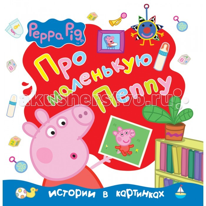 Peppa Pig ������ ������ ����� ��� ��������� �����