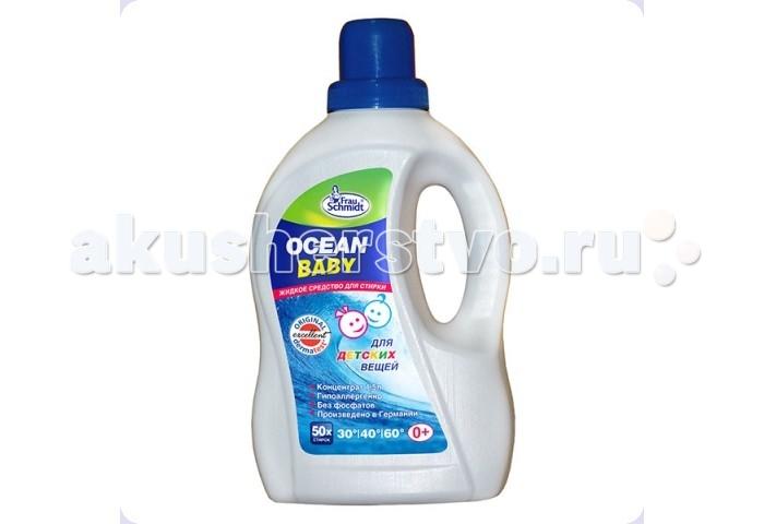 Frau Schmidt Ocean Baby Жидкое средство для  стирки детских вещей 1500 мл
