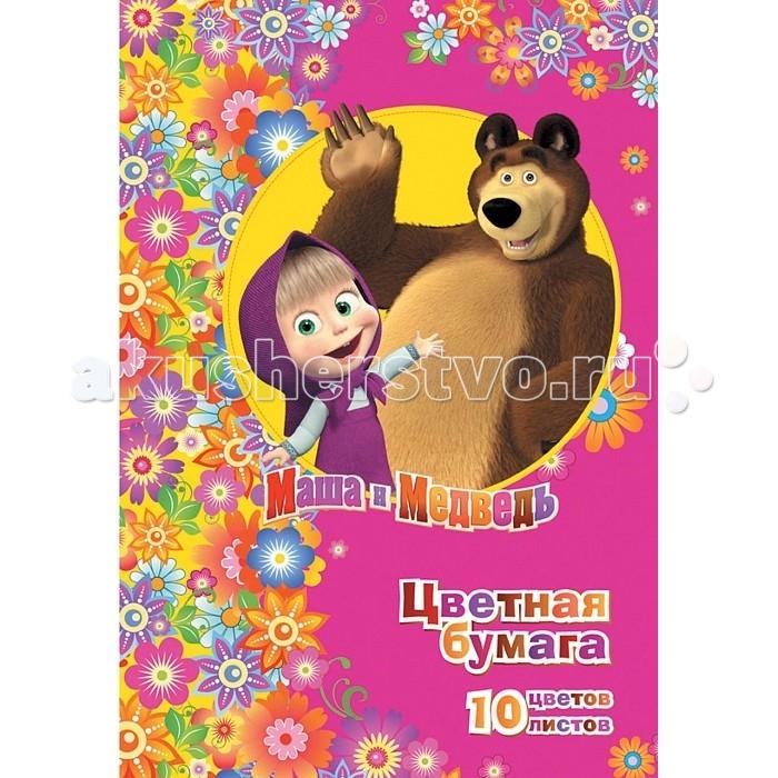 Маша и Медведь Бумага цветная 10 листов 10 цветов А4 22341