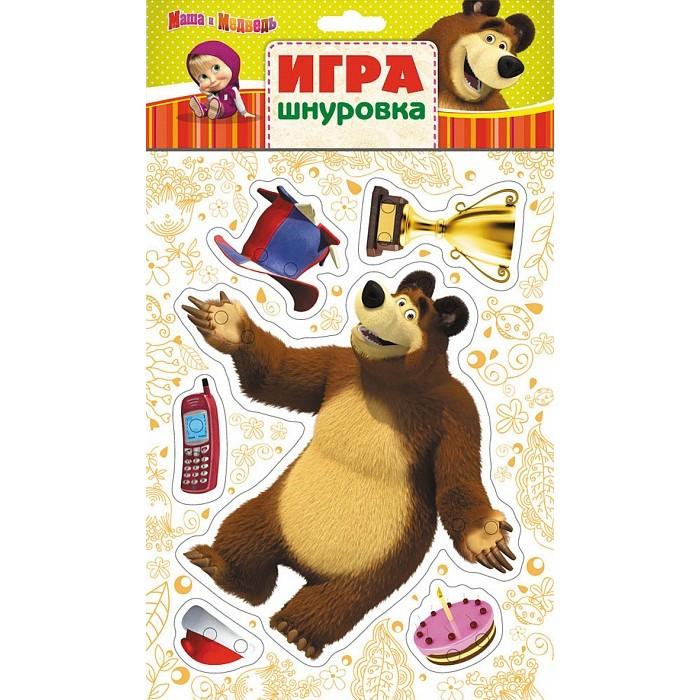Маша и Медведь Шнуровка МишаШнуровка МишаМаша и Медведь Шнуровка Миша.  Увлекательная игра для самых маленьких! Продеваем шнурочки в дырочки и создаем свою неповторимую игрушку! Игра-шнуровка с героями популярного анимационного сериала Маша и Медведь - это не только веселое, но и полезное занятие! Играя, ребенок учится, развивает мелкую моторику, глазомер, усидчивость.<br>