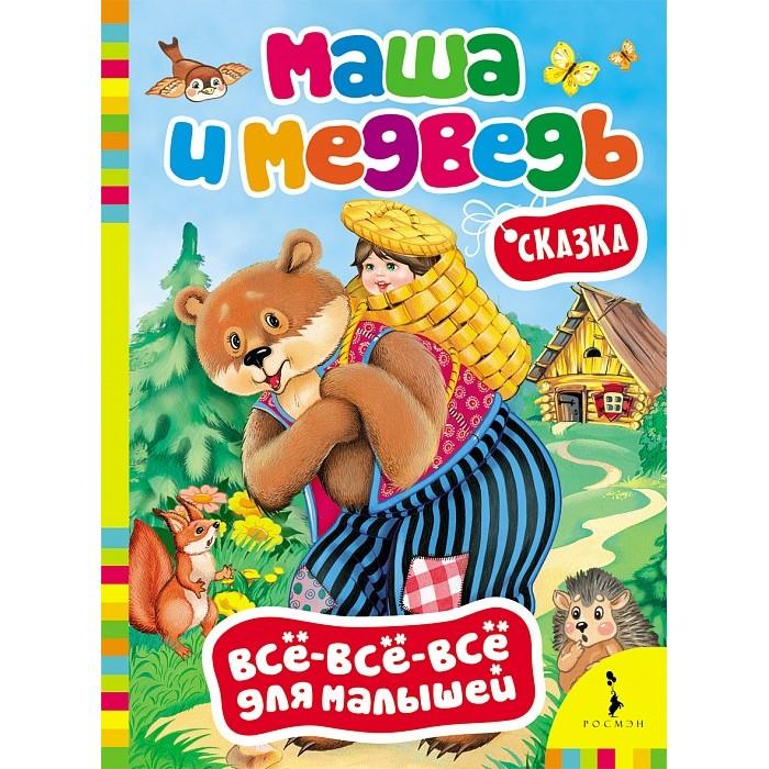 Маша и Медведь Сказки Все-все-все для малышей