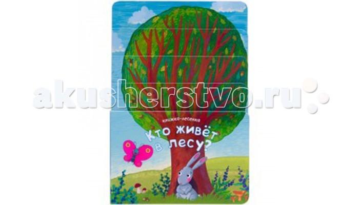 Мозаика-Синтез Книжка-лесенка Кто живет в лесу?