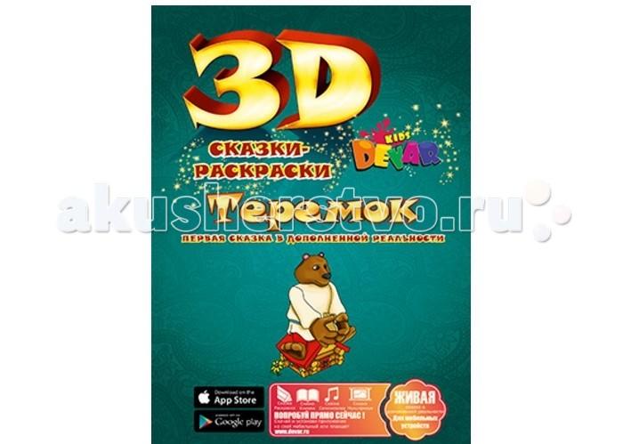 Devar Kids Теремок 3DТеремок 3DРаскраска Devar Kids Теремок с дополненной реальностью. Сказка-раскраска «Теремок» обязательно понравится вашему ребенку. Чтение книги станет увлекательным занятием, оторваться от которого не так-то просто.  Особенности: Она выглядит как обычная книжка: ее также можно читать вслух, рассматривать иллюстрации, просто листать. Каждый лист с картинками представлен в двух вариантах: цветном и черно-белом. Ребенок может раскрашивать на листе, ориентируясь на цветной вариант, либо фантазировать и использовать свои цвета. Смартфон или планшет оживляет картинки в книге с помощью 3D панорам. Достаточно навести экран мобильного устройства на изображение и... ребенок попадает в сказку. Очень интересно смотреть сцены «Теремка» в тех цветах, которые использовались при раскрашивании. Можно глядеть и в привычных цветах. Сказка смотрится и слушается в любом порядке, в зависимости от того, на какую страницу наведен экран. Текст читает профессиональный артист, используется музыкальное сопровождение. Сочетание музыки, озвучки и объемных интерактивных изображений приводит к тому, что как по волшебству 3D раскраска превращается в оригинальный мультфильм. Сказка «Теремок» узнаваема и любима всеми детьми. Разные звери собираются под одной крышей, дружно соседствуют. А когда к веселой компании решает присоединиться медведь, теремок рушится. Но герои сказки не печалятся, а строят новый домик, гораздо вместительней прежнего. С персонажами «Теремка» ваш ребенок будет учиться дружелюбию и гостеприимству. Раскраска станет великолепным подарком вашему ребенку. Книжка подойдет для развлечения, проявления творческих способностей и развития.<br>