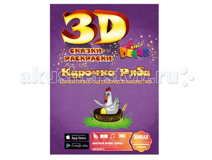 ��������� Devar Kids ������� ���� 3D