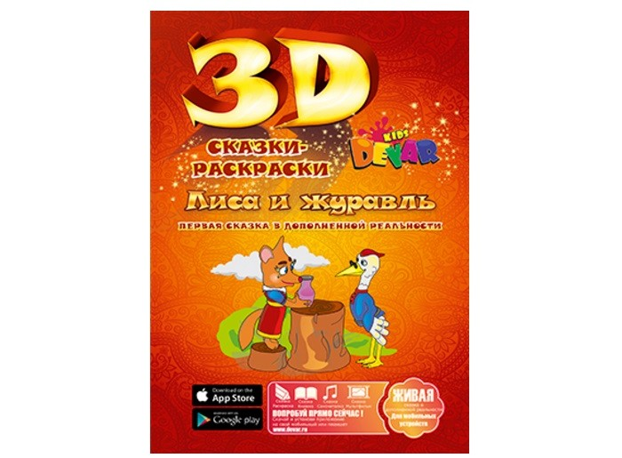Devar Kids Лиса и журавль 3DЛиса и журавль 3DРаскраска Devar Kids Лиса и журавль 3D с дополненной реальностью.   В былые времена любой ребенок радовался обычной книжке или простому альбому для рисования, а сегодня предлагаемая нами потрясающая 3d раскраска принесет ему настоящее счастье и веселье. Все дело в ее уникальном дизайне и необычайных возможностях, когда при помощи любого современного смартфона картинки оживают. Ребенок увлекается с первой минуты, забывая о разбитых коленках и слезах, ведь занятие поистине увлекательное и завораживающее.  Особенности: Предлагаемая сказка-раскраска представляет собой уникальное сочетание современных технологий и всем известного произведения по вполне привлекательной цене, доступной большинству отечественных потребителей. Дайте малышу немного времени на раскрашивание героев сказки «Лиса и журавль», а потом при помощи специального программного обеспечения на смартфоне или планшете позвольте увидеть ему настоящее чудо. Под чарующие звуки приятным голосом чадо услышит, а, главное, увидит увлекательное произведение в необычном объемном формате. Легко и просто малыш своими собственными руками сможет создать настоящий мультипликационный фильм, увлекающий его в мир волшебных и добрых сказок. Плюс ко всему, он сможет смотреть и объемный фильм, состоящий из заранее подготовленных картинок, размещенных слева. Казалось бы, что это невозможно, а на самом деле все абсолютно реально и ощутимо, ведь над изделием долго поработали профессиональные художники и наполнили его своей любовью и теплом. С увлекательной книжкой ребенок будет быстро развиваться, постигая на образах журавля и лисы все жизненные тонкости. Добро и зло, правда и ложь, счастье и несчастье — это то немногое, что должен научиться отличать каждый ребенок, хоть единожды воспользовавшийся этим отличным современным товаром.<br>