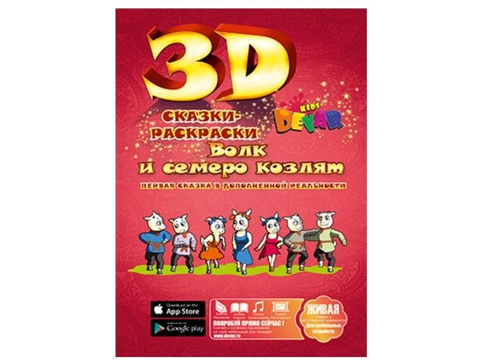 ��������� Devar Kids ���� � ������ ������ 3D