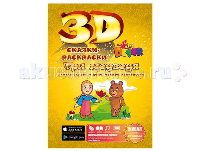 ��������� Devar Kids ��� ������� 3D