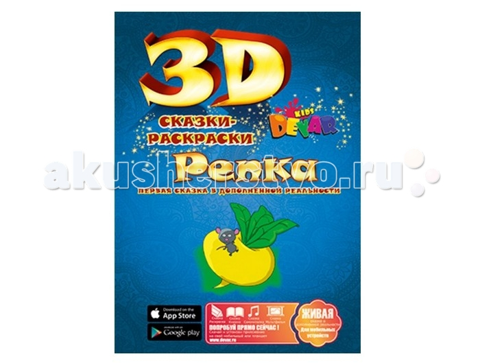 ��������� Devar Kids ����� 3D