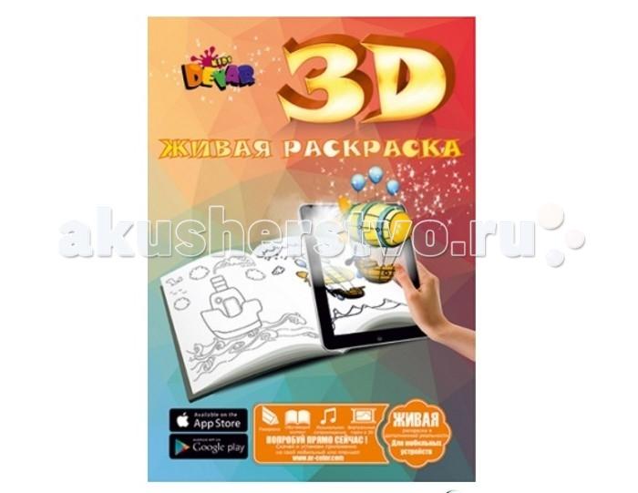 ��������� Devar Kids ����� ��������� 3D