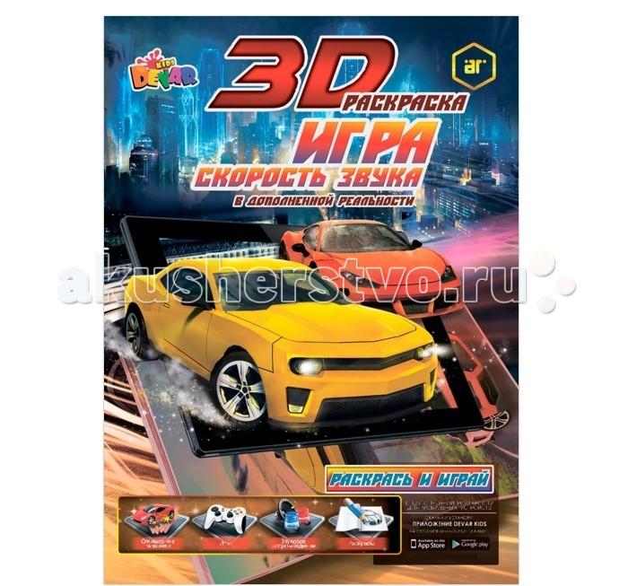 ��������� Devar Kids �������� ����� 3D