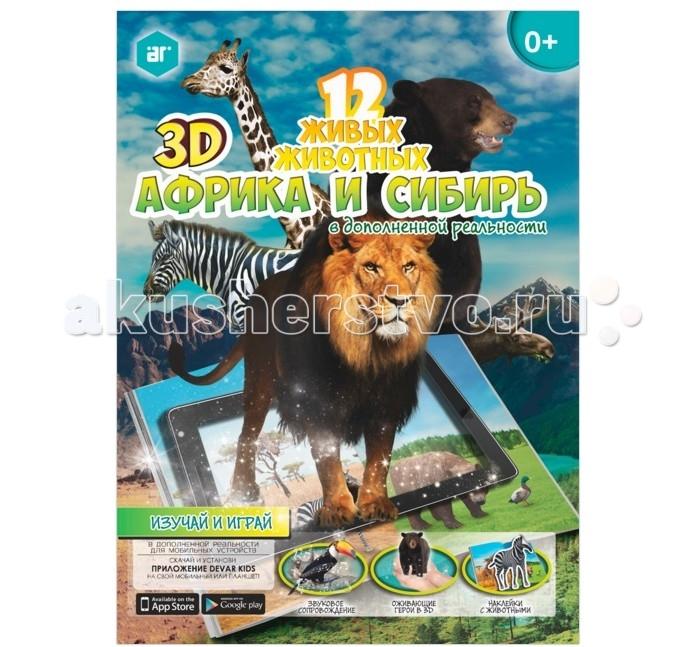 Devar Kids ����� � ���������� 12 �������� ������ � ������ 3D