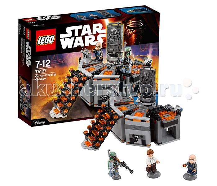 Конструктор Lego Star Wars 75137 Лего Звездные Войны Камера карбонитной заморозкиStar Wars 75137 Лего Звездные Войны Камера карбонитной заморозкиКонструктор Lego Star Wars 75137 Лего Звездные Войны Камера карбонитной заморозки   Карбонитная заморозка широко использовалась по всей Галактике для сохранения различных объектов на время длительной транспортировки. Процесс заключался в замораживании газа и смешивании его с расплавленным карбонитом, помещённым в твердый прямоугольный блок. После обработки биологических целей этим газом, они мгновенно замерзали и как бы погружались в анабиоз.   Данная процедура очень заинтересовала ситов. Они модифицировали морозильные камеры и решили опробовать их на разумных существах, в частности на людях. Первым подопытным стал Хан Соло. По приказу короля преступного мира Джаббы Хатта, Соло был схвачен безжалостным охотником за головами Бобой Феттом и доставлен в лабораторию для заморозки.  Из деталей набора Лего 75137 Вы сможете собрать модель камеры, представляющей собой двухуровневый лабораторный комплекс. Вся конструкция условно разделена на 4 сегмента. Справа организован подъемник, управляемый боковым рычагом с фиксатором. Рядом с ним видны трапециевидные части помоста, ведущие к замораживающему блоку. Поместив в него героя, можно выдвинуть спрятанный фиксатор, наклонить блок и, поворачивая его вокруг своей оси, начать процесс заморозки. За работой устройства лучше всего наблюдать с командного мостика, оборудованного датчиком, монитором и потайным ходом с откидной лестницей.  Размер камеры в собранном виде составляет 13х18х14 см.  В наборе присутствуют 3 минифигурки с аксессуарами: Хан Соло, Боба Фетт и угнот.  Количество деталей: 231 шт.<br>