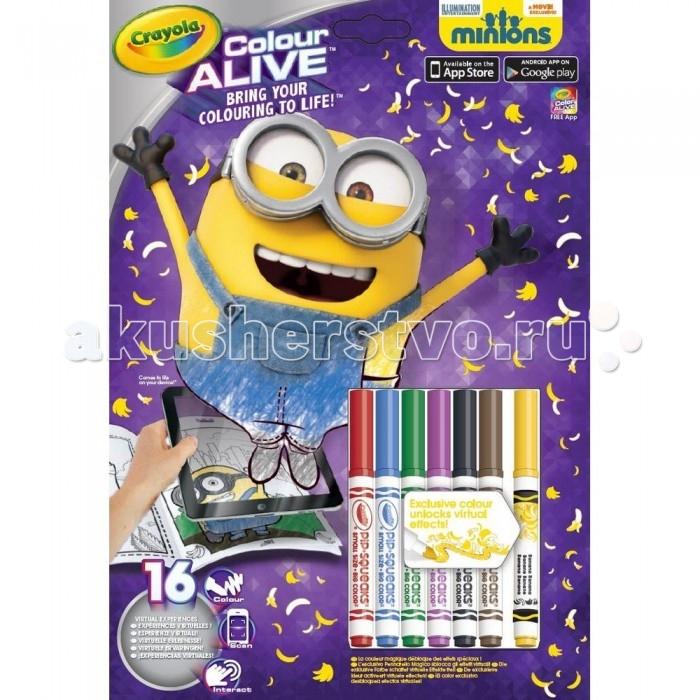 ��������� Crayola ������� �� ����� Colour Alive
