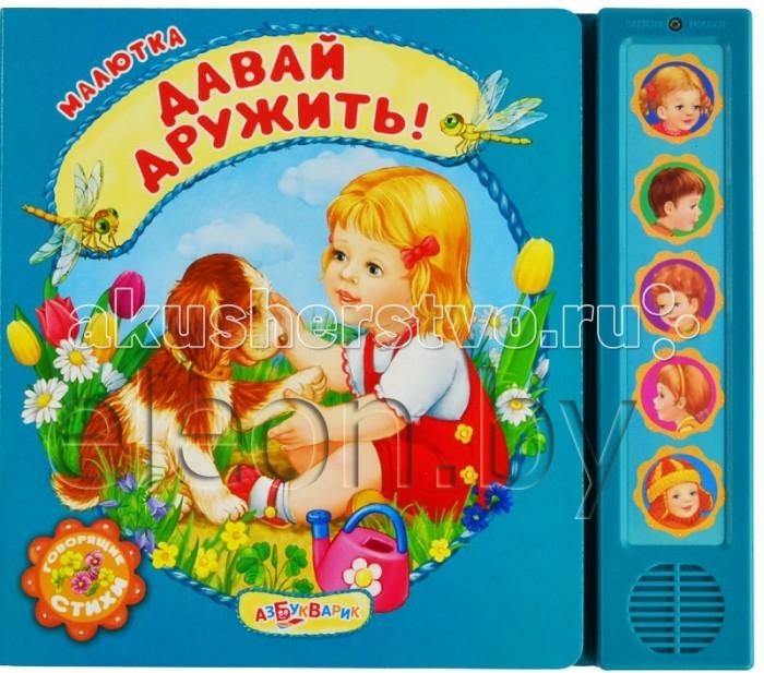 Азбукварик Малютка Книжка озвученная Давай дружить!