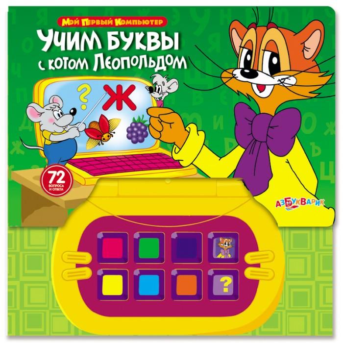 Азбукварик Развивающая книжка Учим буквы с Котом Леопольдом
