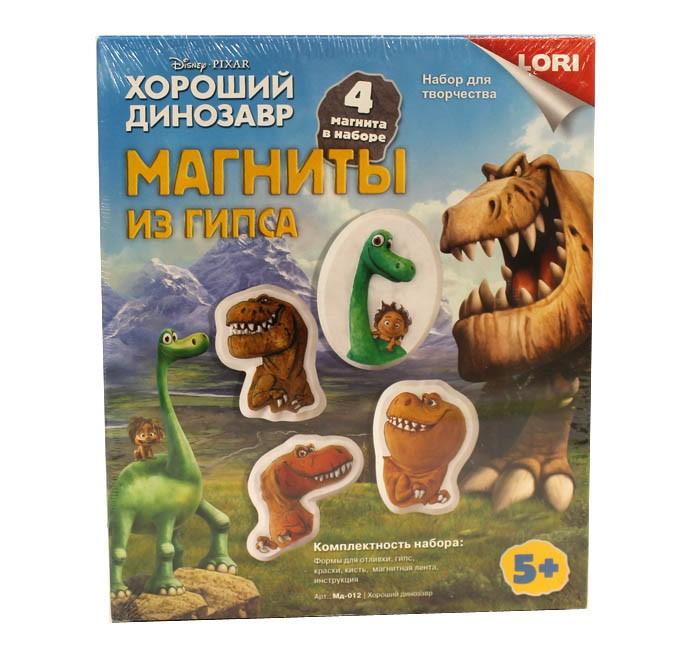 Lori Магниты из гипса Хороший динозаврМагниты из гипса Хороший динозаврLori Магниты из гипса Хороший динозавр которые, Ваш малыш с удовольствием сделает и распишет магниты из гипса!  Магнитики на холодильник с изображениями героев мультфильма Хороший динозавр можно изготовить своими руками! Придется замесить гипс, залить его в формочки, прикрепить магнитную ленту и раскрасить застывшие гипсовые барельефы.  Занятия росписью развивают цветовое восприятие, моторику рук, воображение.<br>