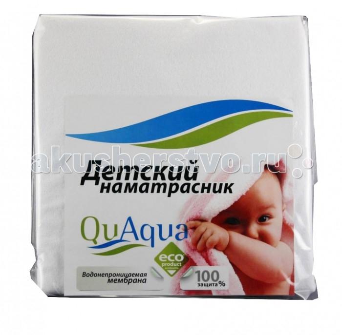 Qu Aqua Непромокаемый наматрасник на резинках по углам Jersey (хлопок) 120х60Непромокаемый наматрасник на резинках по углам Jersey (хлопок) 120х60Водонепроницаемый наматрасник Qu Aqua Jersey впитывает влагу, защищает матрас, дарит ребенку комфорт и продлевает срок службы матраса.  Наматрасник имеет резинку по углам. Наматрасник имеет защиту от пылевых клещей Dust Mite Proof Наматрасник Qu Aqua впитывает влагу, при этом защищает матрас от намокания (работает как подгузник): при загрязнении можно снять и постирать отдельно Наматрасник Qu Aqua имеет дышащие свойства, позволяет коже малыша дышать благодаря специальной микропористой структуре мембраны, пропитка Ultrafresh с антиаллергенными и антимикробными свойствами. Верхний слой - 100% ткань хлопок  Внутренний слой наматрасника - водонепроницаемая дышащая мембрана.  Уход простой - стирка в стиральной машине.  Абсолютная защита от протекания, 100% хлопок, экологически чистый продукт.<br>