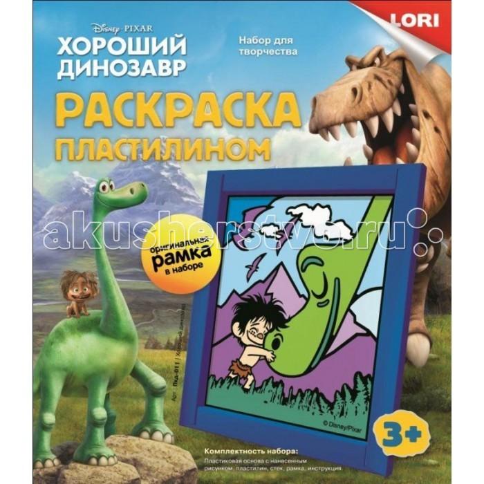 Раскраска Lori пластилином Disney Хороший динозаврпластилином Disney Хороший динозаврРаскраска Lori пластилином Disney Хороший динозавр увлекательное и полезное занятие для юных любителей лепки!   На пластмассовую основу с заранее нанесенными контурными линиями необходимо нанести пластилин разных цветов в зависимости от цветового решения. Для удобного нанесения пластилина в наборе имеется стек, который поможет аккуратно оформить изображение пластилиновой массой. Готовую картинку можно вставить в рамку, входящую в набор и использовать как элемент декора.  В процессе изготовления картины у ребенка формируется понятие о цвете, развивается мелкая моторика, внимание, образное мышление, усидчивость.<br>