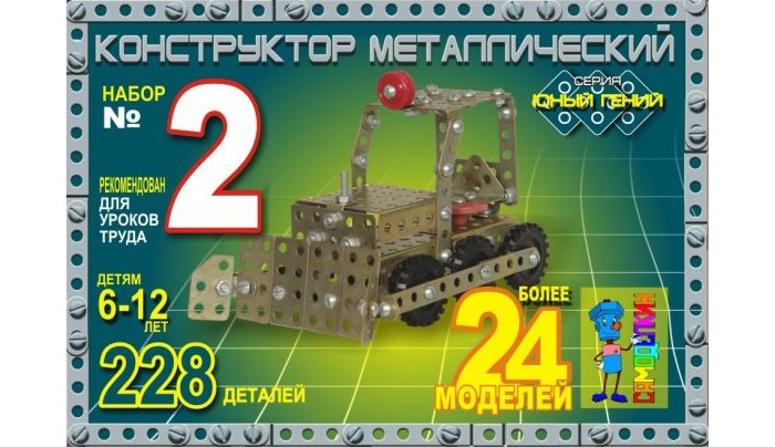 Конструктор Самоделкин Конструктор Юный гений №2 (228 деталей)
