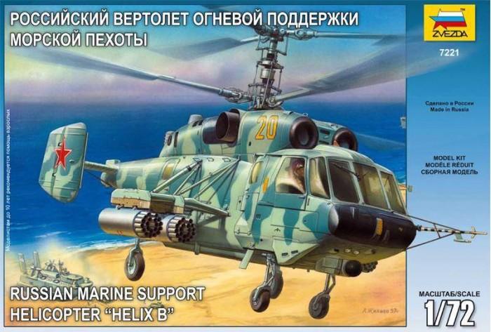 Конструктор Звезда Модель Вертолет Ка-29Модель Вертолет Ка-29Модель Вертолет Ка-29  Сборная модель. Детали модели соединяются с помощью специального клея и раскрашиваются специальными красками. Клей и краски приобретаются отдельно.  Вертолет Ка-29 был создан в 70-х годах в КБ им. Камова для нужд флота. Вертолет предназначался как для огневой поддержки наступающей морской пехоты, так и для перевозки взвода пехоты или для эвакуации 12 раненых на носилках.  Особенности: Масштаб: 1:72. Количество деталей: 109 шт. Комплект: элементы для сборки, аксессуары, инструкция. Длина готовой модели: 17 см.<br>
