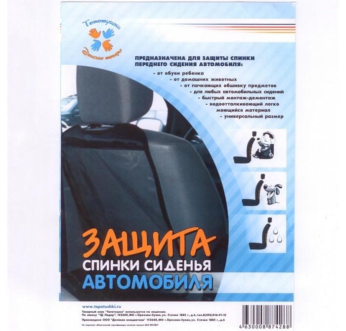 Топотушки Защита автомобильного сиденияЗащита автомобильного сиденияТопотушки Защита автомобильного сидения подходит для любого автомобиля со съемным подголовником.  Ваш малыш, сидя в своем кресле, постоянно пачкает ногами переднее сиденье? Наденьте на подголовник переднего сиденья ЗАЩИТУ и просто протирайте ее влажной тряпкой. Универсальное крепление.<br>