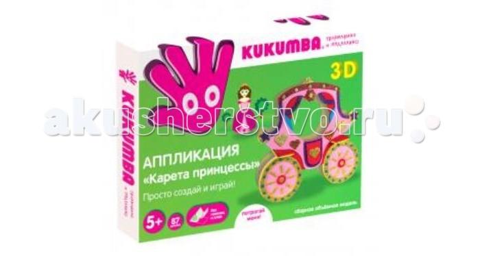 Kukumba ������ ��������� 3D