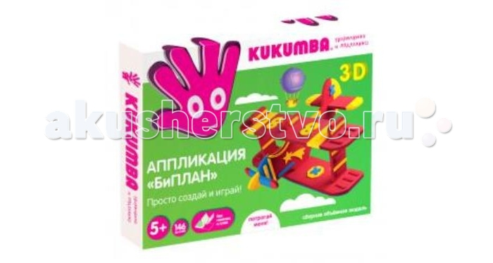 Kukumba ������ 3D