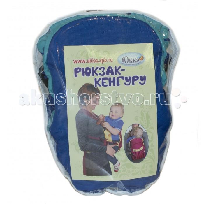 Рюкзак-кенгуру Юкка 5-4С5-4СРукзак-кенгуру Юкка 5-4С для переноски детей имеет симпатичный дизайн. Благодаря этой вещи, мамочка сможет прогуливаться с малышом, ездить в транспорте, удобно чувствовать себя в поликлинике или в магазине без коляски. Ведь её сокровище будет прижато к её груди, в то время, как руки будут свободны.  Особенности: Крепкие лямки, способные выдержать даже самого крупного малыша. Удобные отверстия для ручек и ножек не будут стеснять движения ребёнка Специальными ремешками можно регулировать ширину. Длина лямок так же меняется Сверху рюкзак обшит плотным материалом, а внутри отделан мягким текстилем  Материал нетоксичен, не вызывает раздражение, приятный на ощупь. В тоже время он очень прочный.  Расцветки в ассортименте.<br>