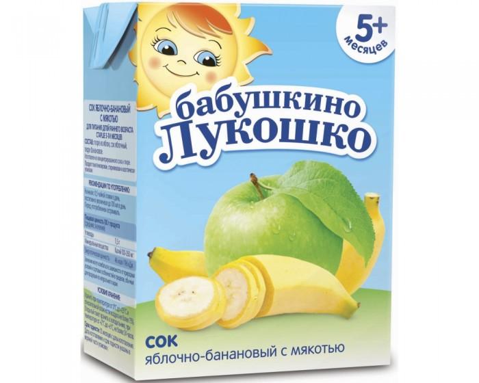 Бабушкино лукошко Сок яблочно-банановый с мякотью 200 мл с 5 мес. (тетра пак)Сок яблочно-банановый с мякотью 200 мл с 5 мес. (тетра пак)Сок Бабушкино лукошко Яблочно-банановый с мякотью.  Соки с мякотью — это вкусный и безопасный продукт, в котором заключена вся польза натуральных фруктов. Яблоко и банан богаты витаминами, микроэлементами и белком, поэтому рекомендуются к потреблению при физической ослабленности и снижении весо-ростовых показателей. Состав: пюре из яблок, сок яблочный, пюре банановое. Изготовлен из концентрированного сока и пюре.  В 100 г продукта: углеводы — 11,5 г; минеральные вещества: калий — 100-350 мг, энергетическая ценность — 46 ккал.  Проконсультируйтесь со специалистом.  Для детей с 5 месяцев.<br>