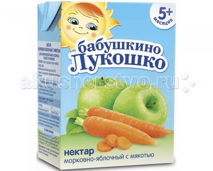 Бабушкино лукошко Нектар морковно-яблочный с мякотью с 5 мес. 200 мл (тетра пак)Нектар морковно-яблочный с мякотью с 5 мес. 200 мл (тетра пак)Нектар с мякотью Бабушкино лукошко Яблоко и морковь.  Яблоко - природный источник пектинов. Кроме того, в яблоках есть почти все водорастворимые витамины, но наиболее значимые в количественном отношении - это витамины С, В6, и Р. В моркови содержатся также не менее десятка других витаминов, благотворно влияющих на состояние кожи, сосудов и деятельность мозга. Также этот профилактический сок для здоровья малышей обогащен бета-каротином, который является важным фактором формирования хорошего зрения у ребенка, а также важен для хорошего состояния кожи, слизистых оболочек, устойчивости организма к инфекциям дыхательных путей, укрепления иммунитета.  Не содержит консервантов, красителей и других искусственных добавок. Объемная доля фруктового сока и овощного пюре не менее 35%. Состав: пюре из моркови, пюре из яблок, сахар, вода.<br>