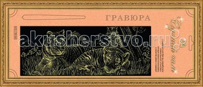 Лапландия Гравюра Сделай сам Тигрята панорамаГравюра Сделай сам Тигрята панорамаЛапландия Гравюра Сделай сам Тигрята панорама  Почувствуй себя настоящим гравером! Процарапывая слой краски над фольгой, следуя строго прорисованным линиям, ребенок создаст настоящую гравюру, которой можно украсить комнату, его или его родителей! Внимание! Набор содержит острые предметы Упаковка набора изготовлена таким образом, что может быть использована в качестве рамки для гравюры! Возраст: от 6 лет Комплект: основа с нанесенным контуром рисунка, штихель, рамка, инструкция Размер гравюры: 41 х 15 см.<br>