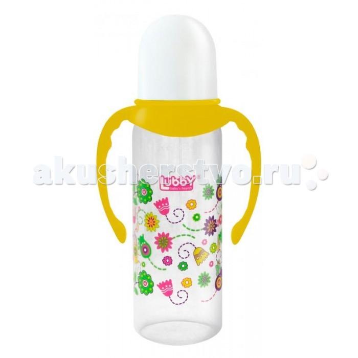 Бутылочка Lubby Малыши и малышки с соской с 0 мес. 240 млМалыши и малышки с соской с 0 мес. 240 млБутылочка LUBBY с силиконовой соской (размер S, медленный поток) предназначена для кормления Вашего малыша.   С учетом возраста ребенка и для разного типа жидкостей используйте соски LUBBY различного потока (S, M, L, Х - для густой пищи)  Благодаря удобным, ручкам Малышу будет удобно держать бутылочку.   Ручки снимаются и их можно использовать совместно с другими бутылочками LUBBY с силиконовой соской.  Состав: бутылочка, кольцо, заглушка, колпачок, ручки - полипропилен, соска - силикон.  Срок службы: Бутылочки - 1год, соски - 45 деней Тип упаковки: хедер<br>