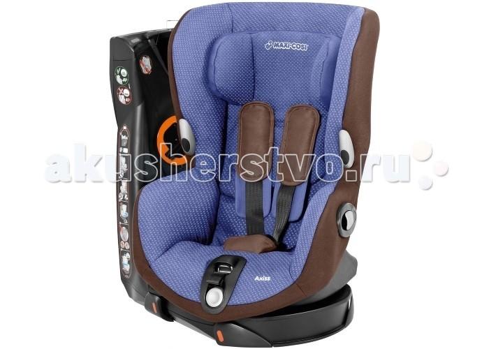 Автокресло Maxi-Cosi AxissAxissДетское автокресло Maxi-Cosi Axiss выгодно отличается тем, что сиденье можно повернуть на 90 градусов, и это значительно облегчает посадку ребенка в автомобиль. Maxi-Cosi Axiss предназначено для детей от 9 месяцев до 4 лет. Сиденье выполнено из ударопрочного материала, способного выдержать удары любой силы, а специальные жесткие вставки на боках автокресла обеспечивают ребенку максимальную защиту.  Благодаря особому способу крепления автокресло Maxi-Cosi Axiss жестко фиксируется в автомобиле, таким образом, ограждая малыша от серьезных перегрузок в критической ситуации или в момент резкого торможения.  Нижняя лямка штатного ремня безопасности проходит через основание детского автокресла по специальным направляющим красного цвета, а верхнюю часть ремня безопасности нужно пропустить через специальный механизм (лебедку), который притягивает детское автокресло максимально близко к автомобильному сидению.   Сиденье автокресла Maxi-Cosi Axiss вращается на 90 градусов, поэтому его можно повернуть в сторону любой двери для упрощения посадки малыша в автомобиль. Однако перевозить ребенка в таком положении категорически запрещено! Следует повернуть кресло по направлению движения, а специальный зеленый индикатор сообщит Вам о правильной фиксации.  Особую роль в автокресле Maxi-Cosi Axiss выполняет подголовник, помимо удобства, он обеспечивает ребёнку дополнительную безопасность. А его положение изменяется по мере роста ребенка.  Угол наклона спинки легко изменить нажатием кнопки, которая расположена на сидении. Всего 8 положений – от вертикального до полугоризонтального.  Особенности:  относится к группе 1 (9 - 18 кг) устанавливается по ходу движения фиксируется штатными ремнями безопасности встроенное натяжное устройство позволяет закрепить автокресло максимально жестко уникальная система защиты от боковых ударов обеспечивает максимальную защиту централизованная система натяжения внутренних ремней безопасности оборудовано специальными крючками д