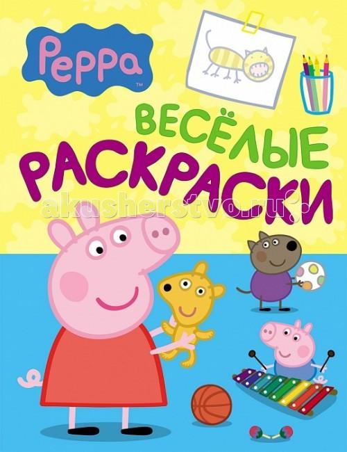 Раскраска Peppa Pig Свинка Пеппа. Веселые раскраскиСвинка Пеппа. Веселые раскраскиДобро пожаловать в веселую компанию свинки Пеппы и ее друзей!   Проведи время с пользой: раскрашивай героев любимого мультсериала и отвечай на вопросы.   А если тебе что-то покажется забавным, то смейся от души!<br>